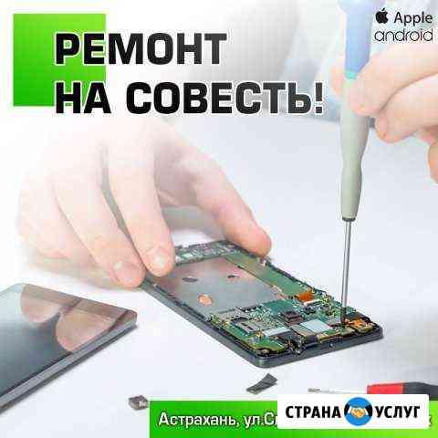Ремонт в Астрахани Ноутбуков, Телефонов, Планшетов Астрахань