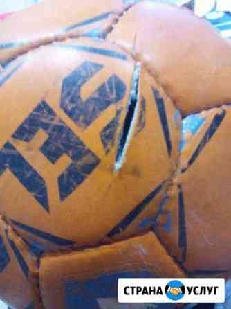 Ремонт мячей Новосибирск