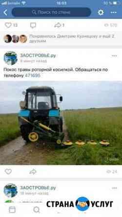 Покос травы Архангельск