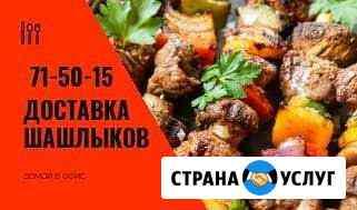 Доставка шашлыков Ульяновск