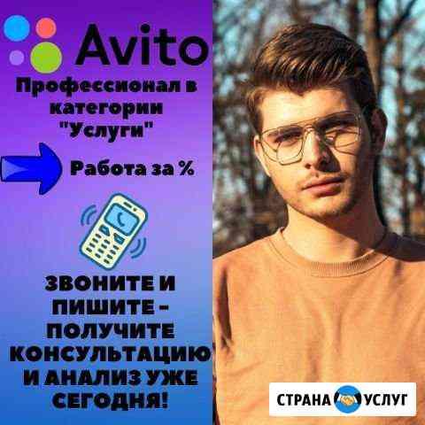 Авитолог /специалист по авито/ постинг объявлений Новосибирск