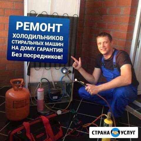 Ремонт Холодильников, Стиральных машин. Гарантия Брянск