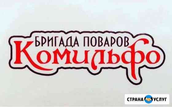"""Бригада Поваров """" Комильфо """" Беслан"""
