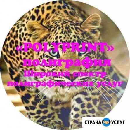 Широкий спектр полиграфических услуг Екатеринбург