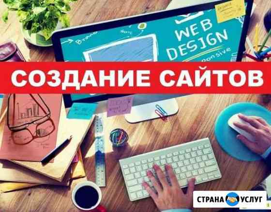 Создание сайта, модернизация на платформе tilda Иркутск