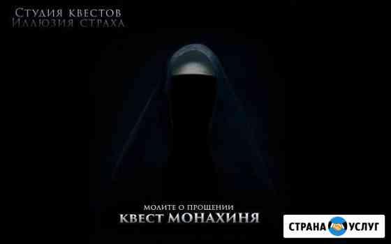 Студия квестов Иллюзия страхаг.Славгород Славгород