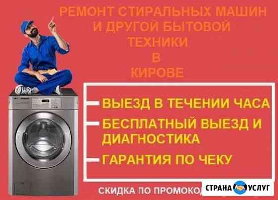 Ремонт стиральных машин Киров