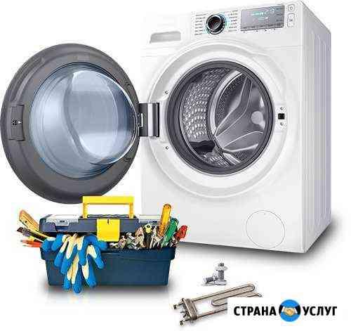 Ремонт стиральных машин автомат Черногорск