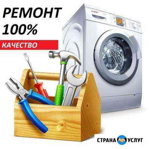 Ремонт стиральных машин, холодильников Димитровград