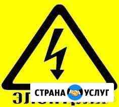 Услуги электрика Надым