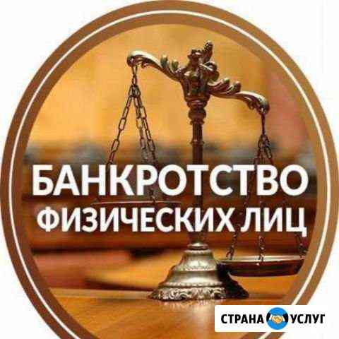 Банкротство граждан Вологда