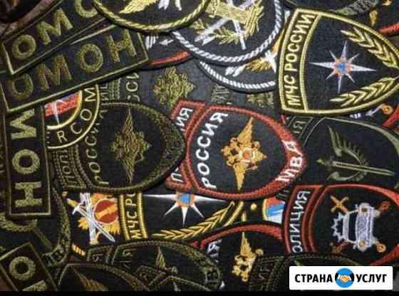 Машинная вышивка на заказ Новосибирск