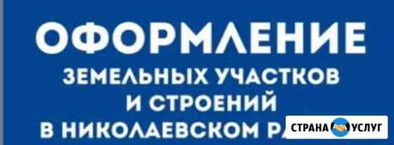 Оформление земельных участков и строений Николаевка