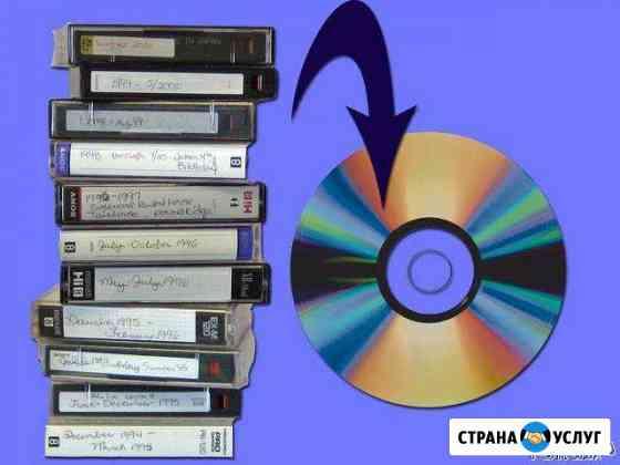 Оцифровка любых кассет, монтаж видеозаписей Тамбов