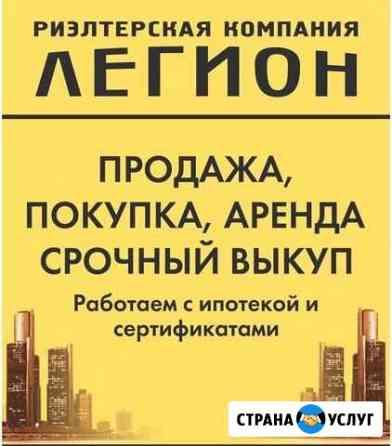Агентство недвижимости Великий Новгород