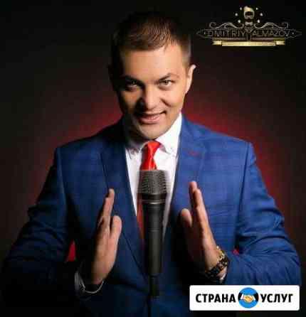 Ведущий, шоумен, тамада Дмитрий Алмазов Красноярск