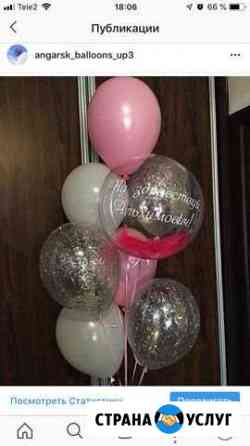 Воздушные шары Ангарск