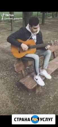 Уроки гитары Липецк
