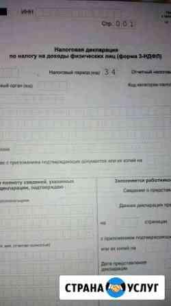 Оформление декларации 3-ндфл Дальнереченск