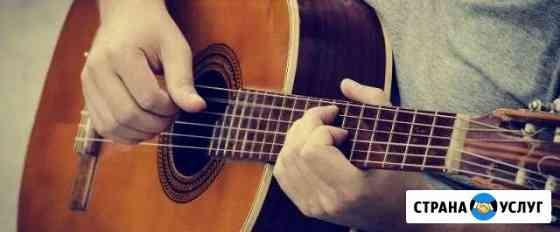 Обучение игре на гитаре Благовещенск