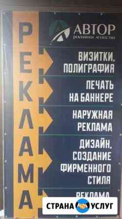 Наружная реклама Минеральные Воды