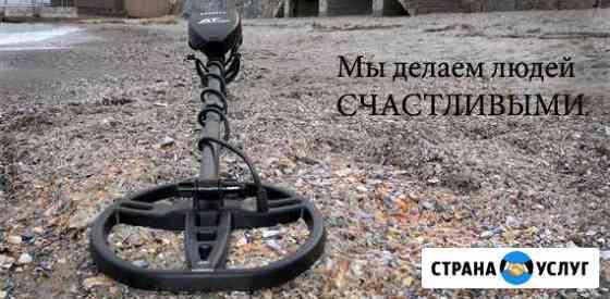 Поиск металла Барнаул
