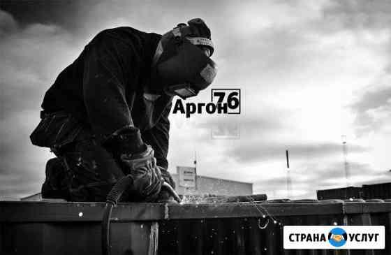 Сварка аргоном Ярославль Ярославль