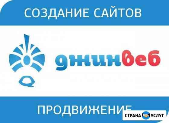 Создание и Продвижение сайтов в Волгограде Волгоград