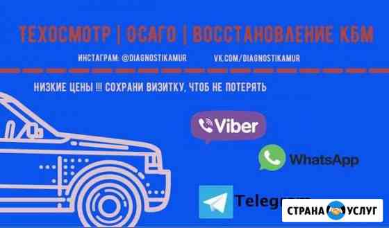 Осаго и техосмотр Мурманск