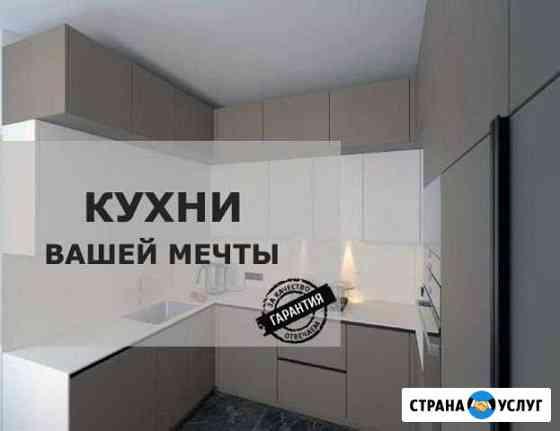 Кухни на заказ. Собственное производство Санкт-Петербург