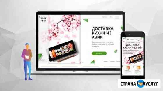 Разработка сайтов и реклама Тюмень