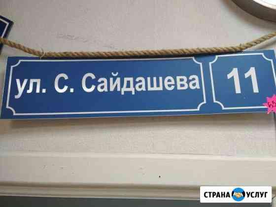 Адресная табличка на дом для Горгаза, аншлаг-адрес Казань