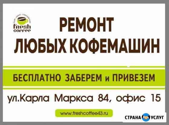 Ремонт любых кофемашин, химия Киров