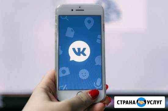 Продвижение в соц.сетях Вк и Инста Калининград