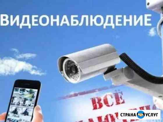 Установка Видеонаблюдения и домофонов Невинномысск
