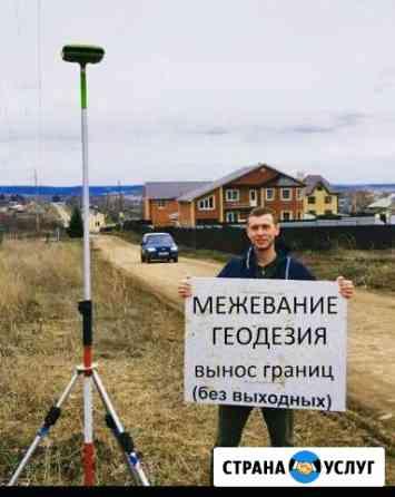Межевание Вынос точек границ Геодезия Техплан Пермь