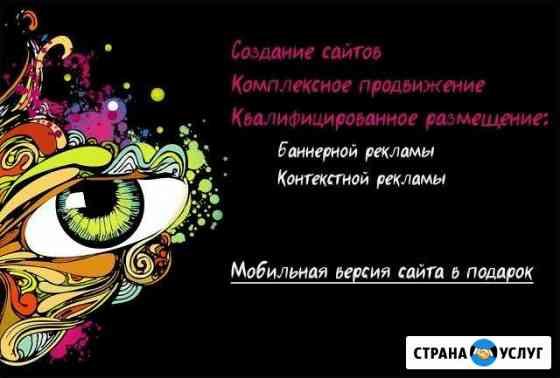 Создание, продвижение сайтов в Саранске Саранск