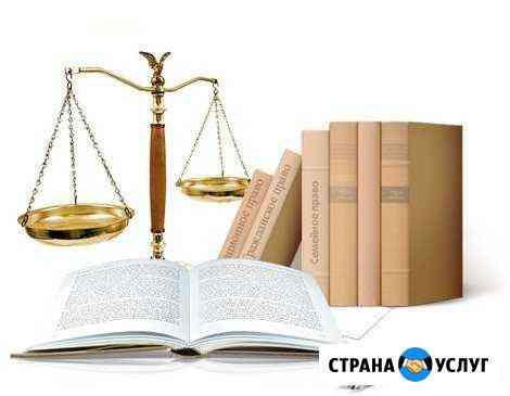 Юридические услуги в Астрахани. Консультация беспл Астрахань