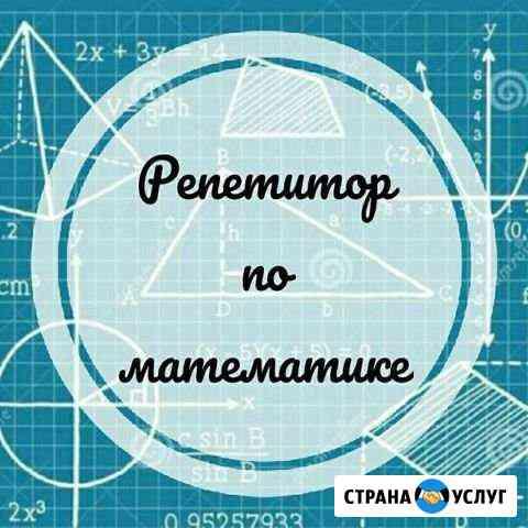 Репетитор по математике Благовещенск
