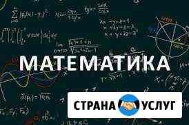 Услуги репетитора по математике. 2-5 классы Рославль