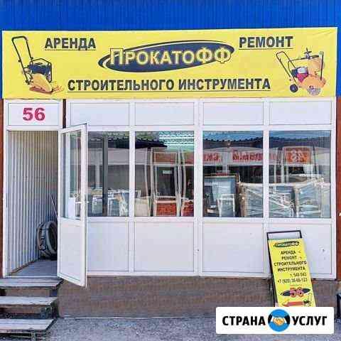 Аренда строительных инструментов Смоленск