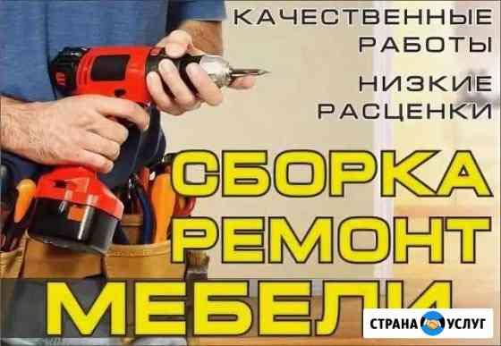 Ремонт, сборка мебели Пермь