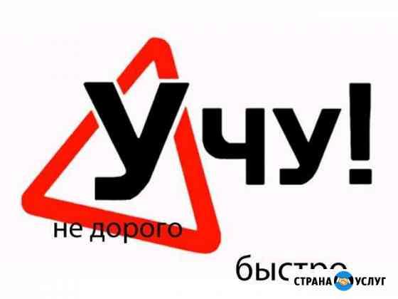Автоинструктор Брянск