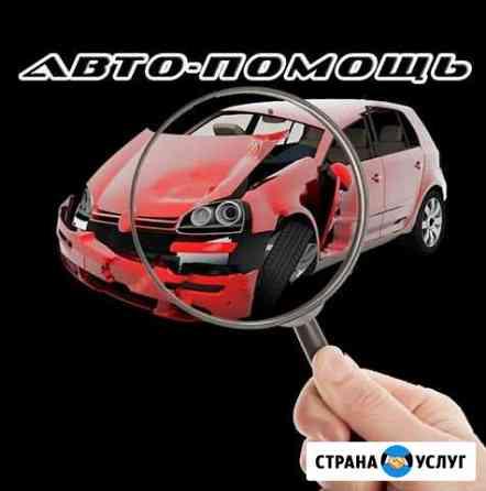 Автоподбор автомобиля Брянск