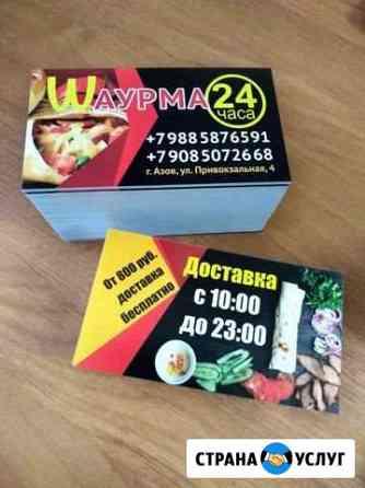 Печать визиток Азов