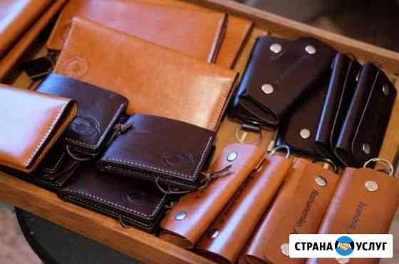 Изделия из кожи ручной работы Челябинск