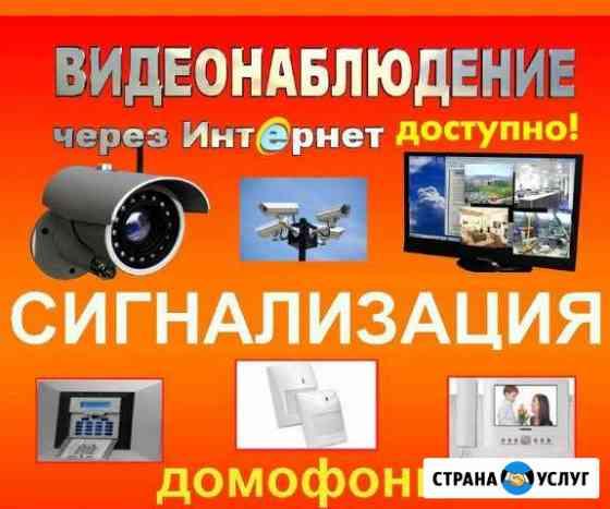 Домофоны, видеонаблюдение, системы охраны (монтаж) Шипуново