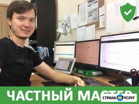 Компьютерная помощь, windows, частный профи. Выезд Ульяновск