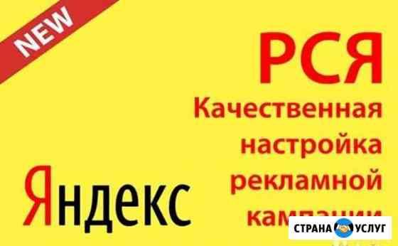 Настройка рекламы во время изоляции Архангельск