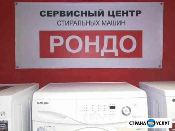 Ремонт, обслуживание стиральных машин Ульяновск